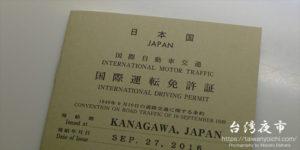 台湾は国際自動車運転免許証が必要?
