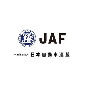 一般社団法人日本自動車連盟(JAF)の本部、支部の連絡先一覧