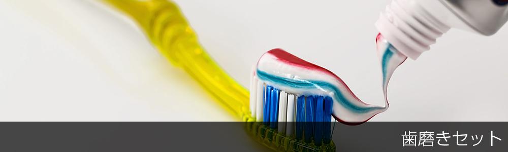使い捨て歯磨きセットは機内にも持ち込める便利なアイテム