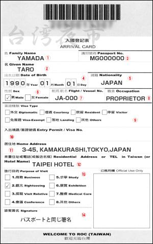 入国カードのサンプル