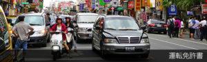 台湾でレンタカーを借りる際に必要な運転免許書