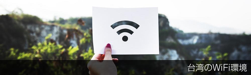 台湾のインターネット通信に便利なWiFi環境