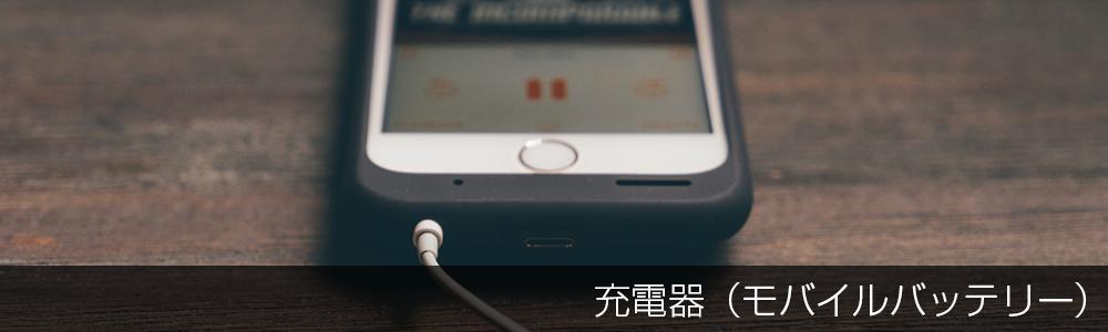 スマートフォンと一緒に持参したい充電器