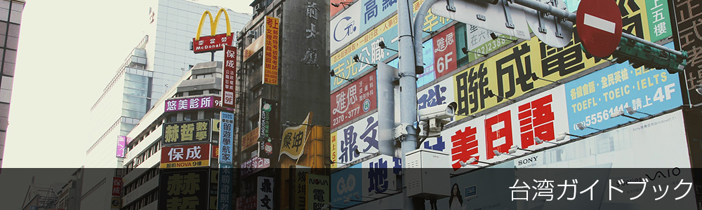 台湾観光に欠かせないガイドブック