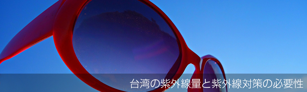 台湾の紫外線量と紫外線対策の必要性