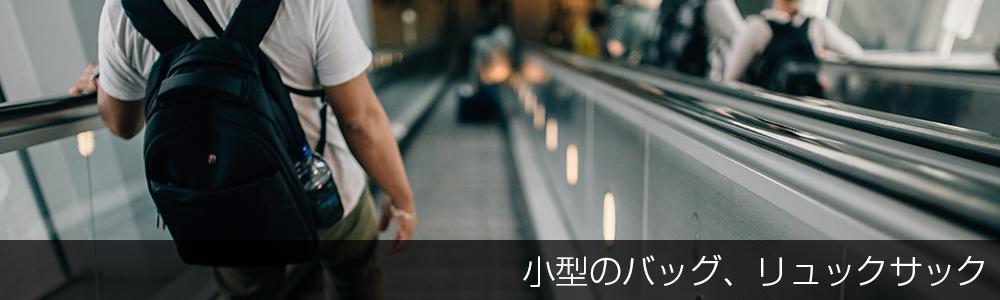 台湾の市街観光に適したバッグ