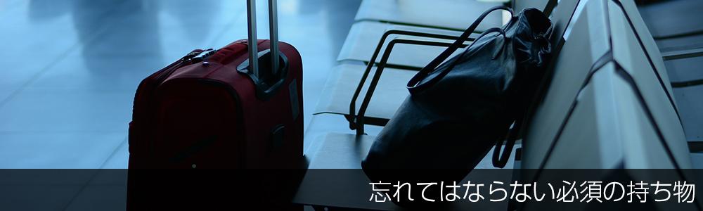 台湾旅行で忘れてはならない必須の持ち物