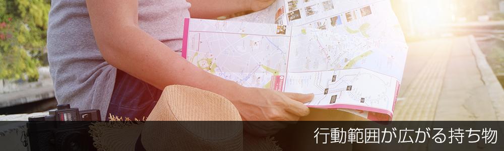 台湾観光の行動範囲が広がる持ち物