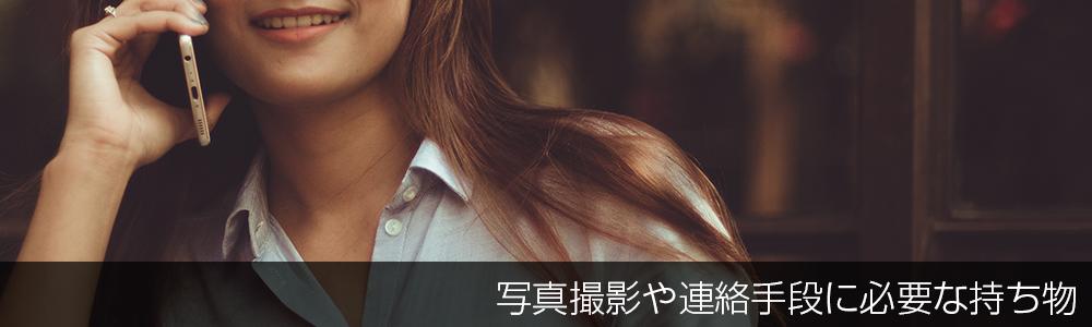 台湾旅行での写真撮影や連絡手段に必要な持ち物