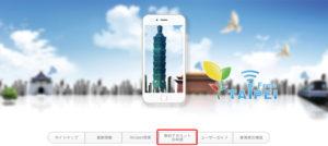 Taipei Freeの公式サイト日本語トップページ