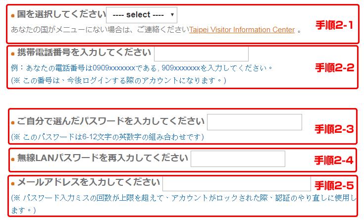 台北フリーWiFiを利用する上での必要事項登録画面
