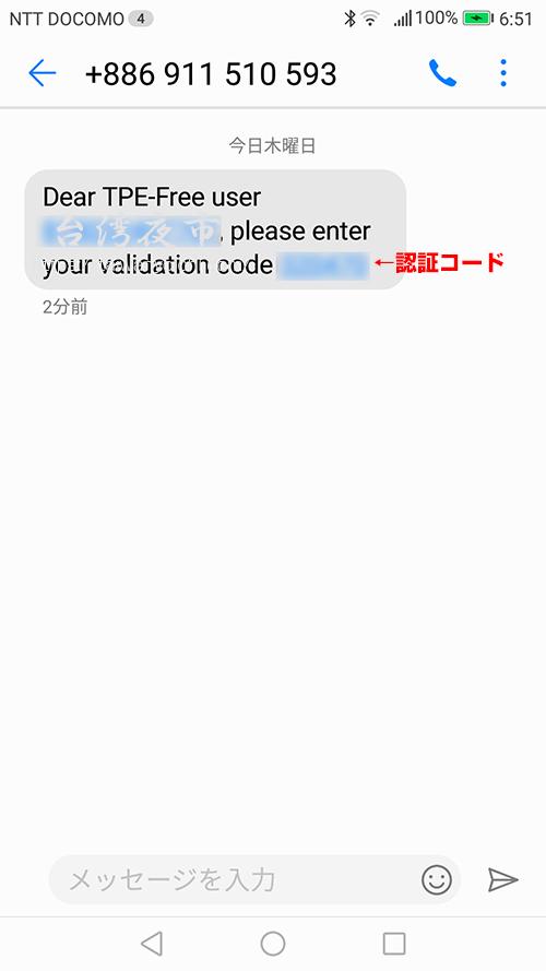 SMS(ショートメッセージ)で送られてきた認証コード