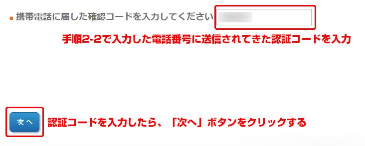 認証コードを、台北フリーWiFiの画面に入力
