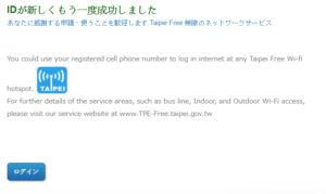 台北フリーWiFiの登録完了画面
