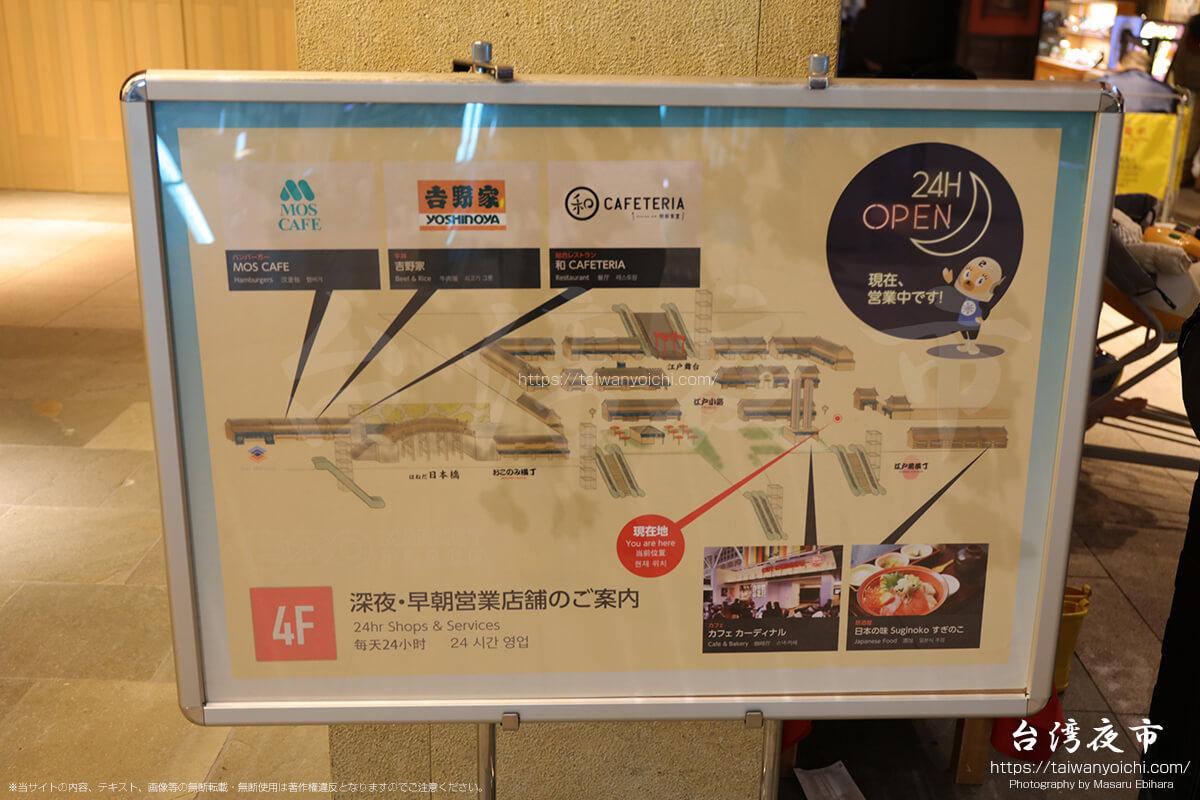 羽田空港国際線旅客ターミナルの4階で24時間営業の店舗を紹介する看板