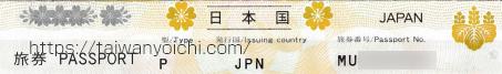 パスポート番号が掲載されている場所