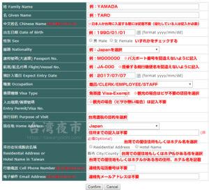 入國登記表 ARRIVAL CARD(入国審査情報登録サイト)登録画面