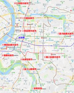 台湾の10大夜市