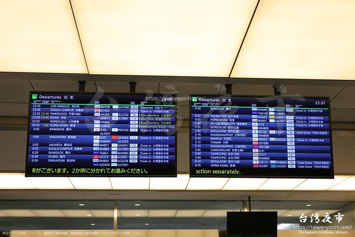 搭乗の手続きは、120分前~50分前までに済ませておく
