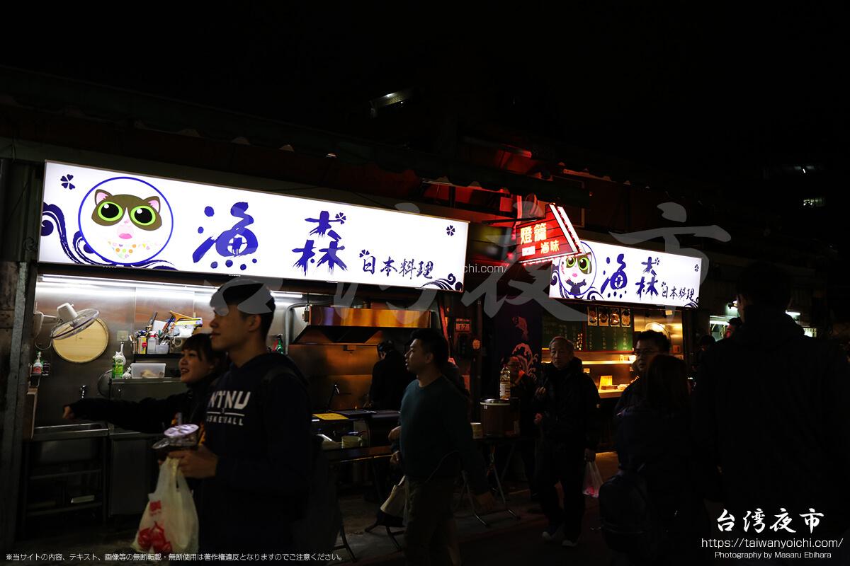 日本料理と記載されたお店
