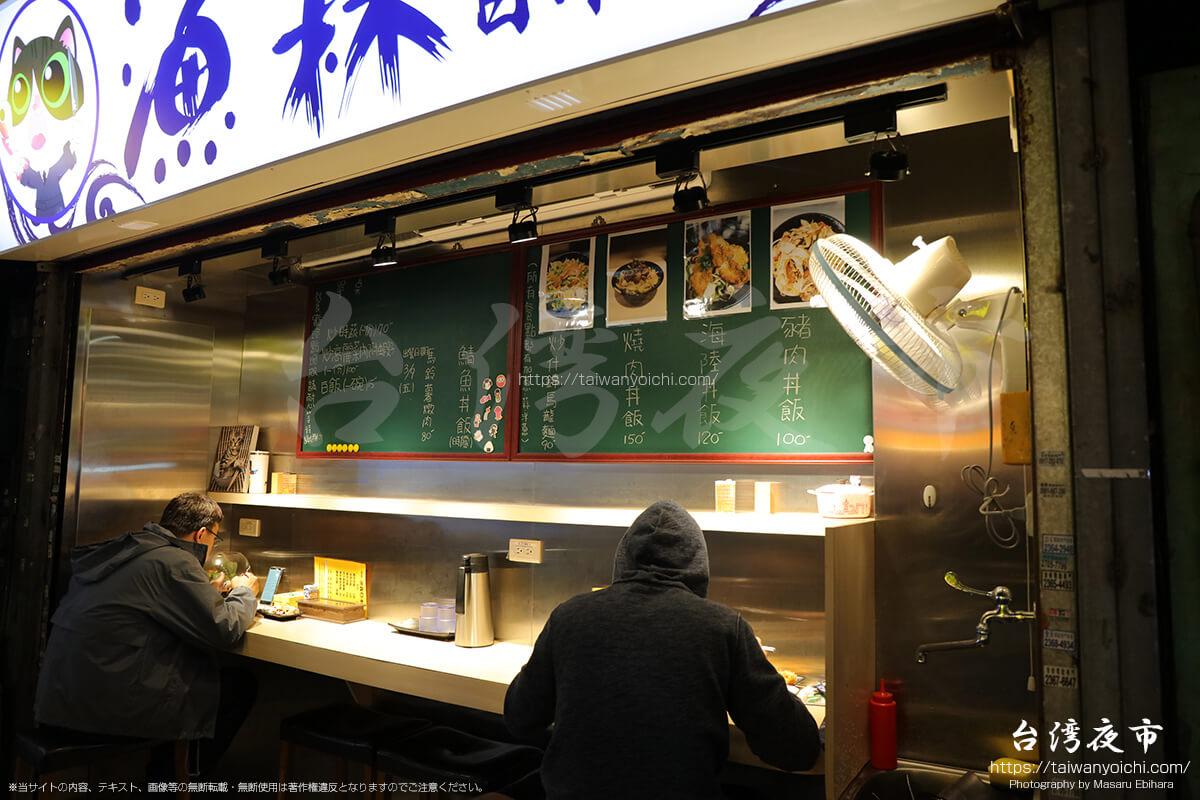 日本料理のメニュー
