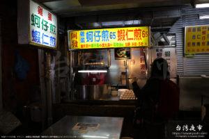 蚵仔煎(カキオムレツ)を提供する屋台