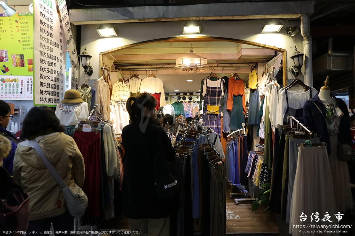 師大夜市のファッションストリート