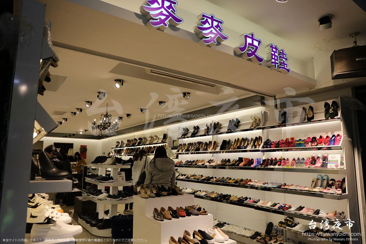 女性用の靴を販売しているお店