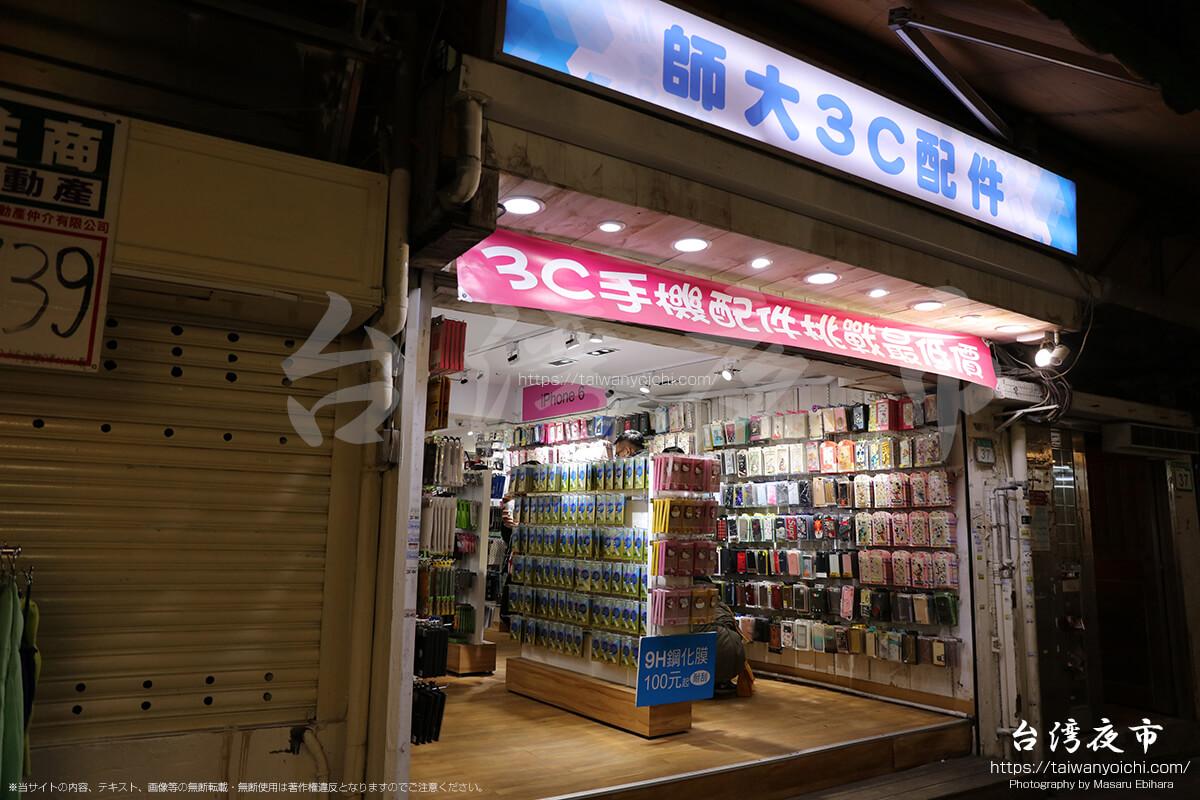 雑貨、スマートフォンケースの販売店