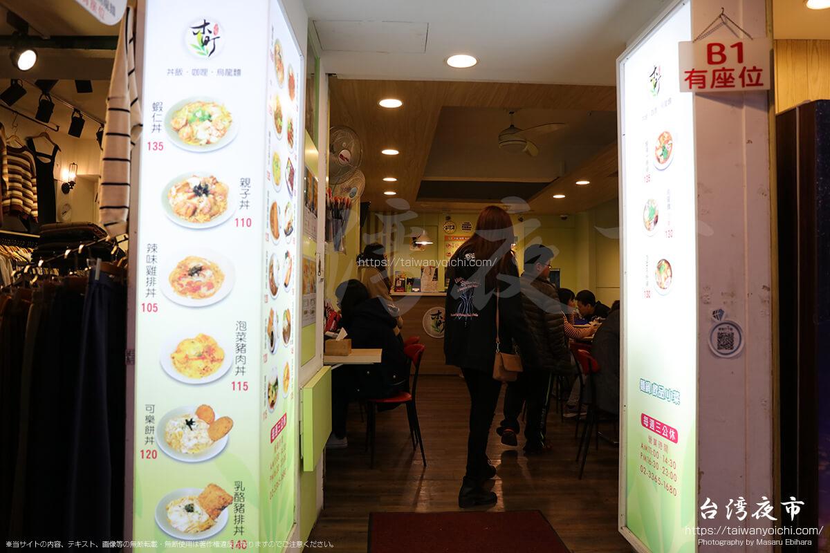 日本風の「丼」を提供するお店