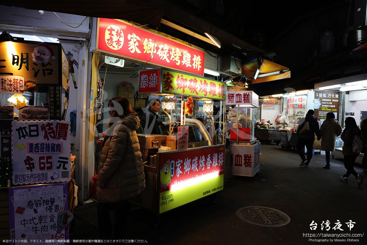 士林夜市で人気の新竹家郷碳烤香鶏排の屋台
