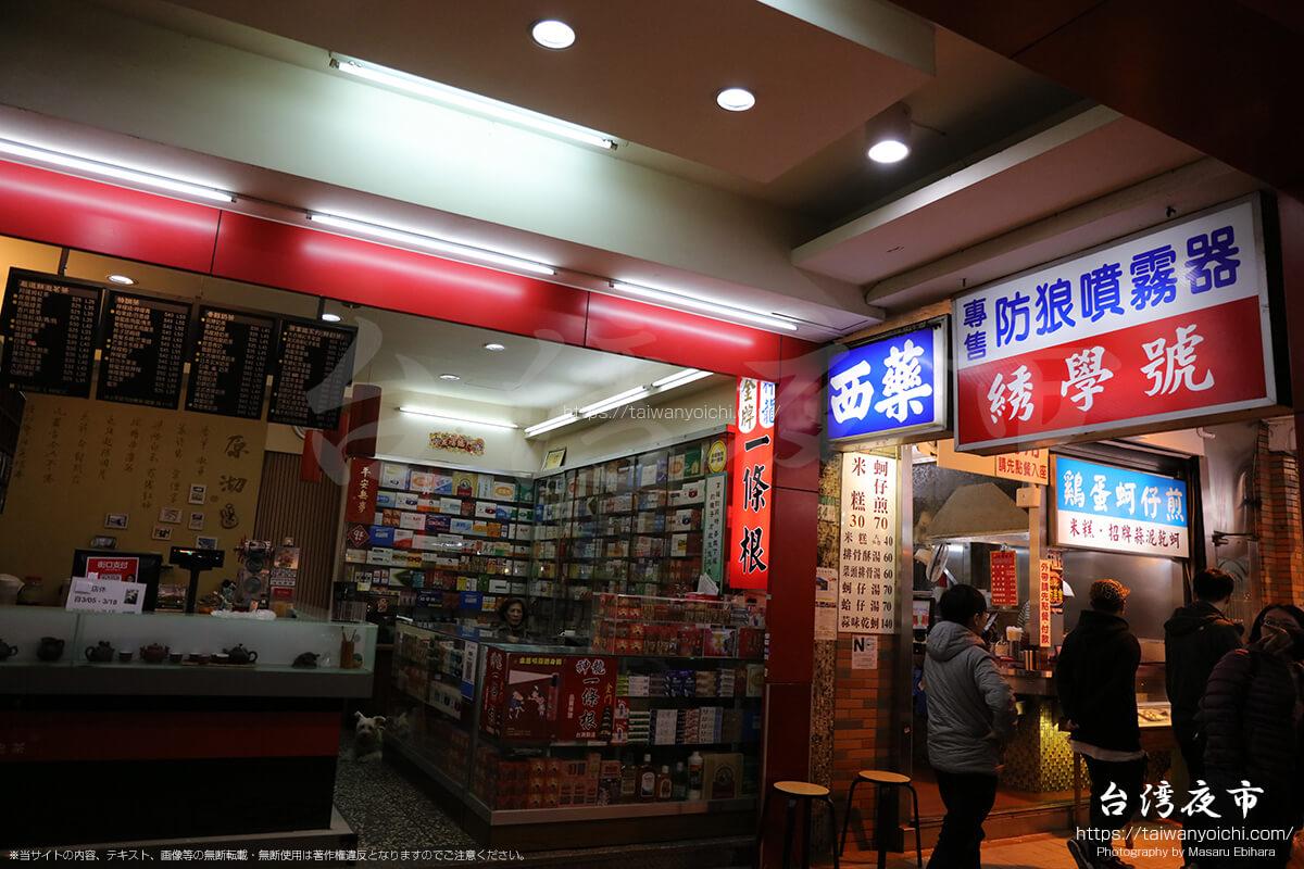 蚵仔煎のお店