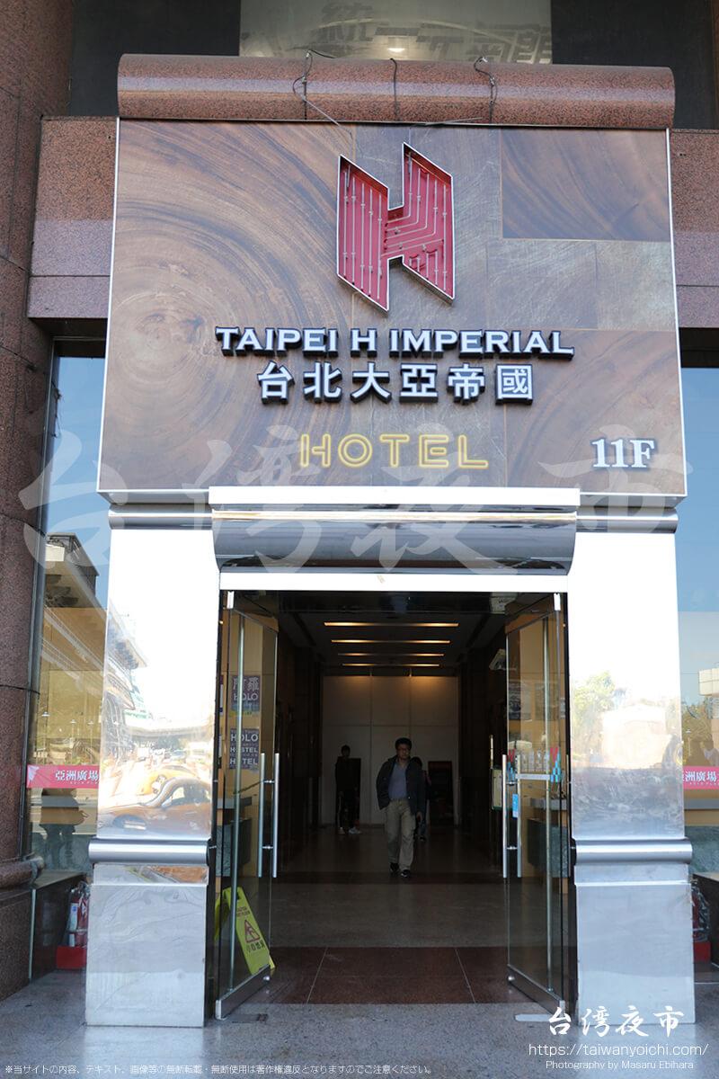 スカイ19ホテル日光拾玖(旧名称:大名ビジネスホテル)の入口