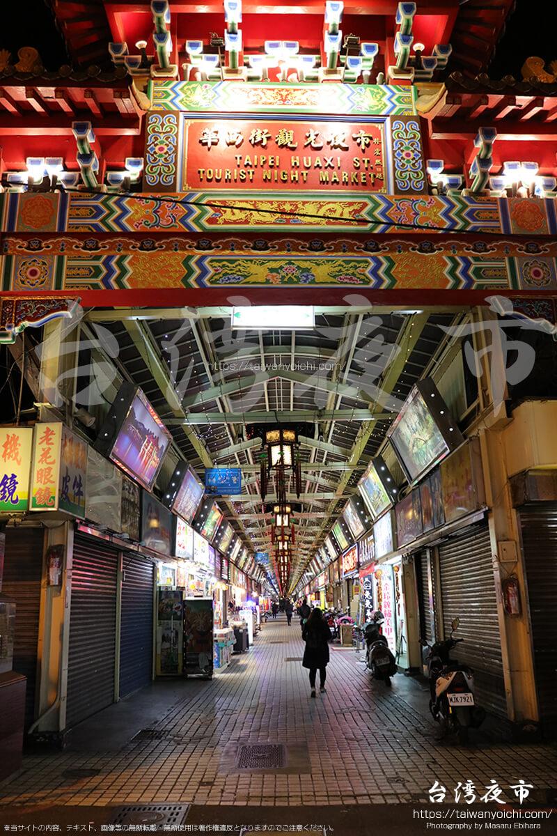 廣州街夜市がある方面の華西街観光夜市の門