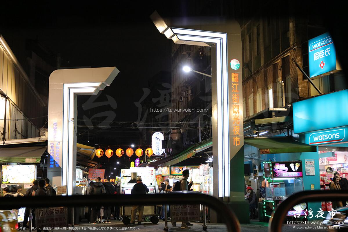 臨江街夜市の雰囲気と特徴