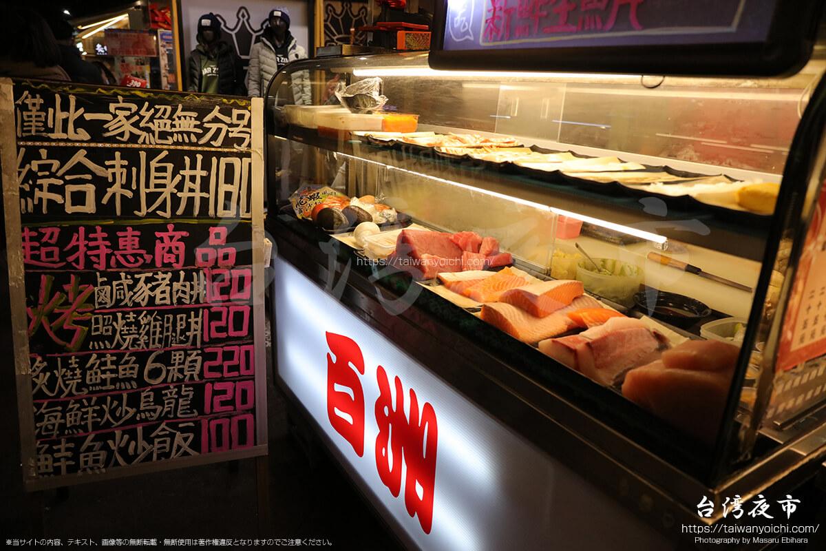 海鮮のお店