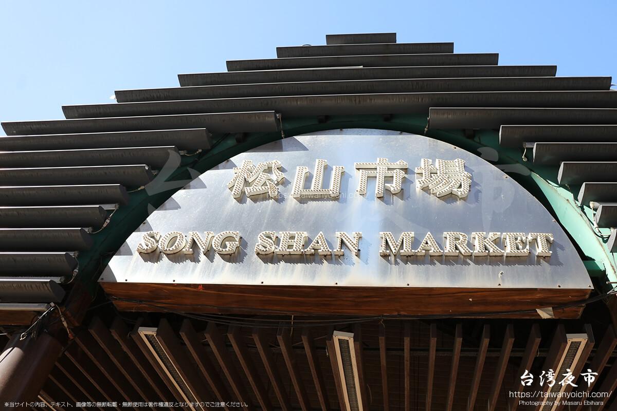 松山市場の雰囲気と特徴について