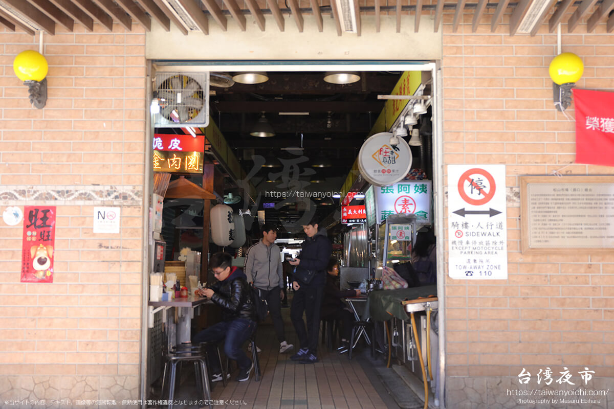 松山市場の入口