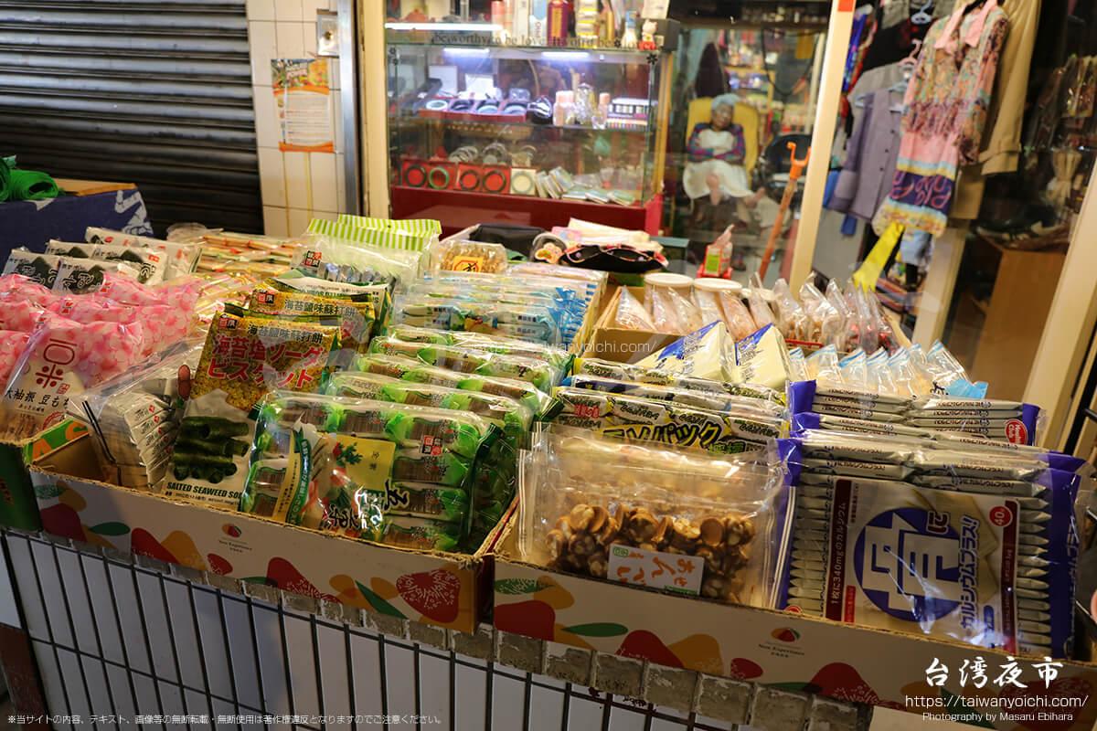 松山市場で販売されているお菓子