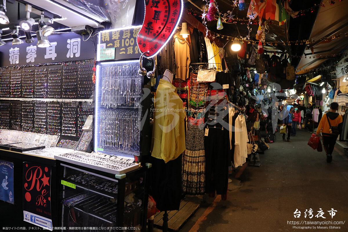 士林夜市でアクセサリーと洋服を販売するお店