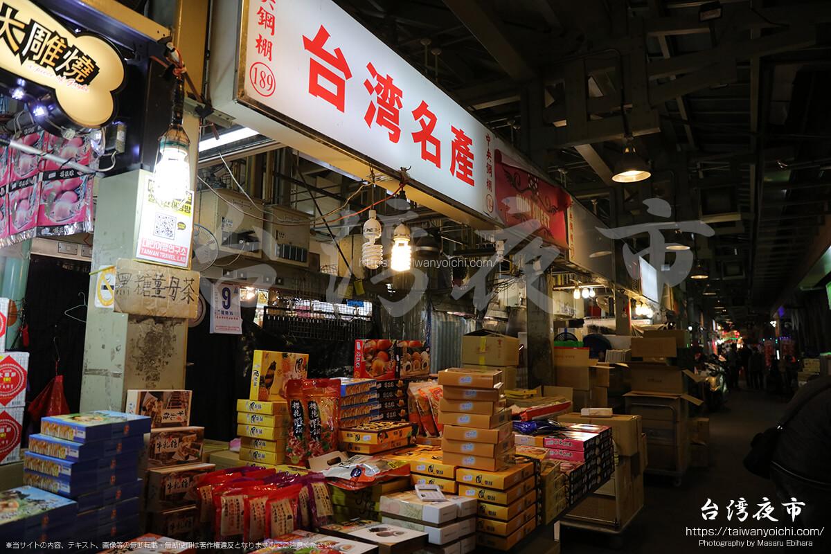 台湾名産のお土産店