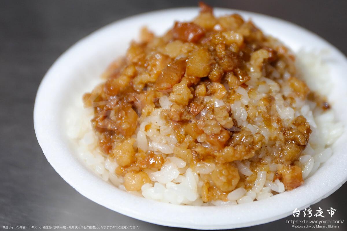 雙城街夜市の絶品激安魯肉飯(約60円)