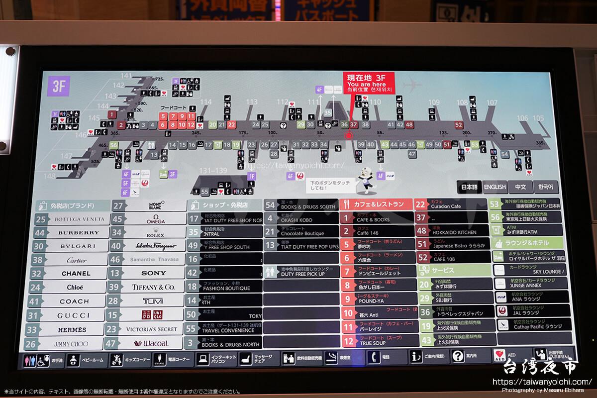 日本を出国した後の羽田空港のフロアマップ
