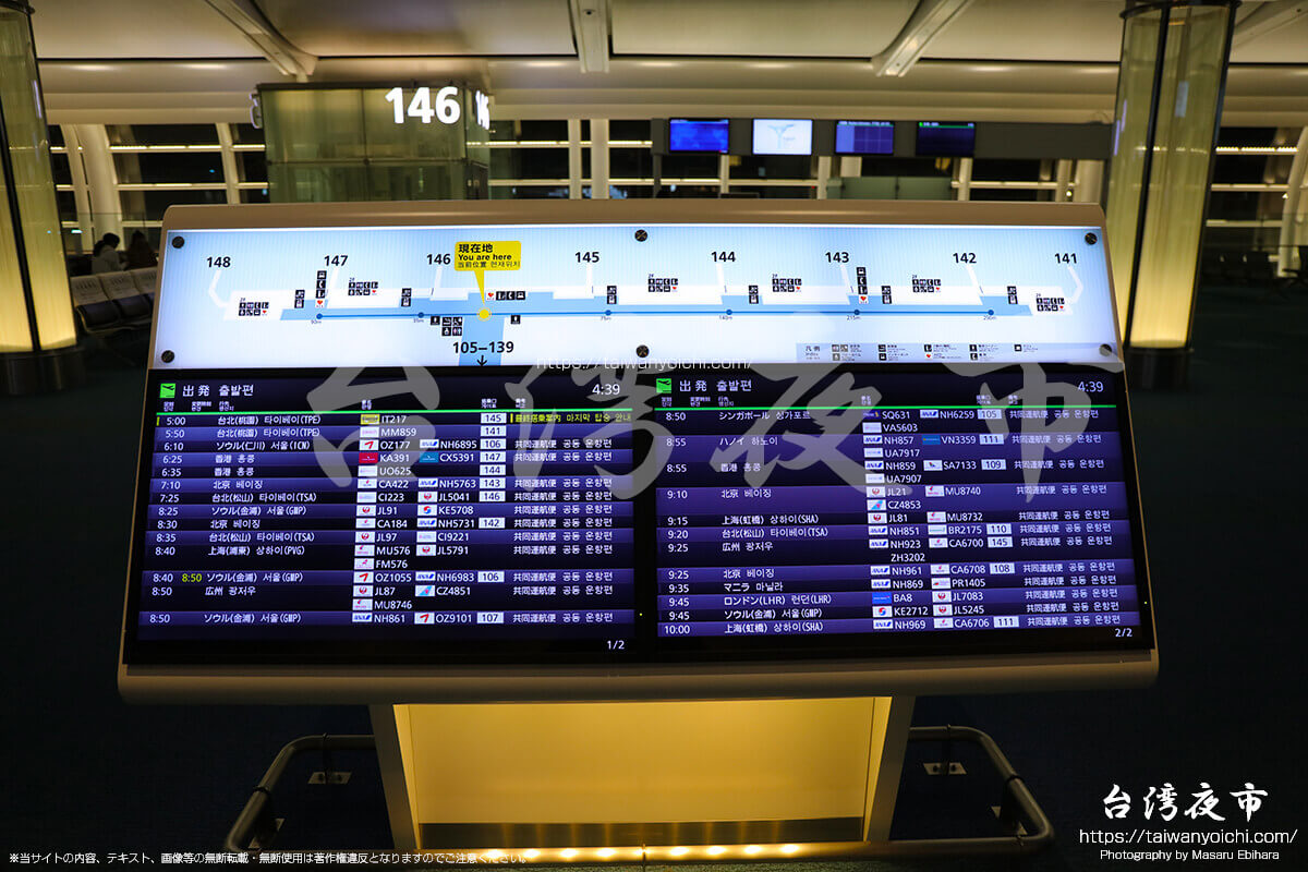 羽田空港国際線の登場口一覧