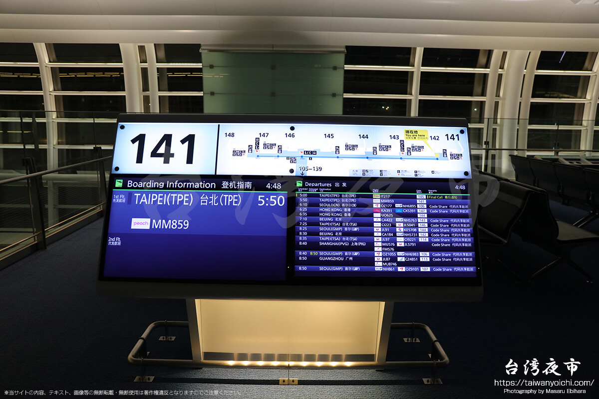 羽田空港141番搭乗口