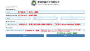 Arribal card STEP 3/5の画面