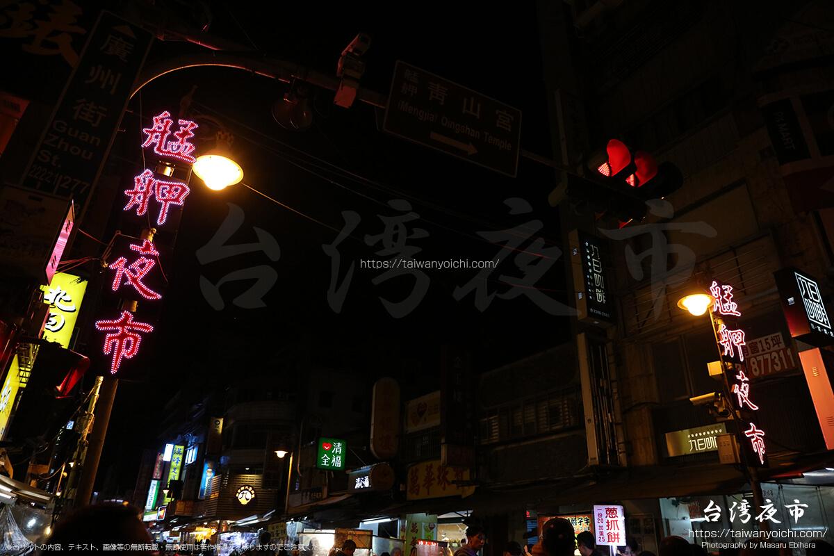 廣州街夜市の雰囲気と特徴