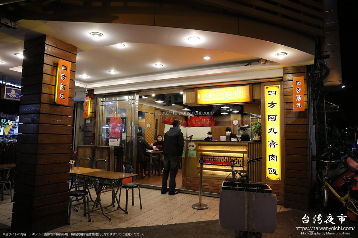 台湾料理を提供する清潔感のある店舗型のお店