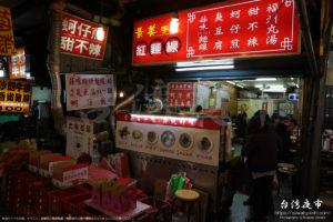 台湾の代表的な小吃である臭豆腐、蚵仔煎、甜不辣を販売している屋台