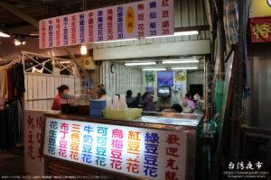 景美夜市といえば、豆花(ドウホワ)が有名